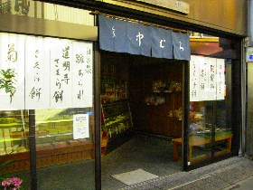 JR中央線西荻窪駅前の和菓子屋「中むら」