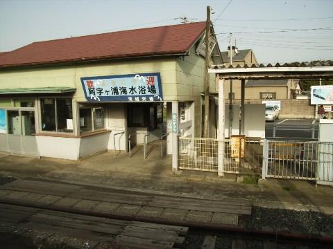 茨城交通阿字ヶ浦駅