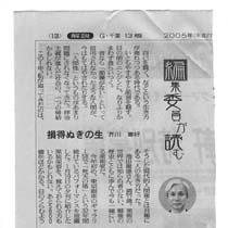読売新聞編集委員の芥川喜好(あくたがわきよし)先生の文章