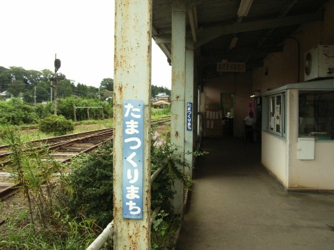 鹿島鉄道玉造町駅