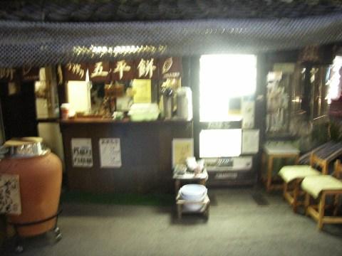 犬山城近くの山田五平餅店