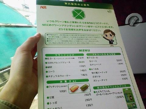 常磐線グリーン車車内販売メニュー