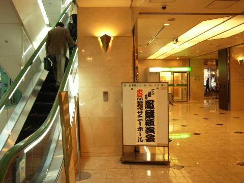 三遊亭鳳楽独演会(日暮里サニーホール)