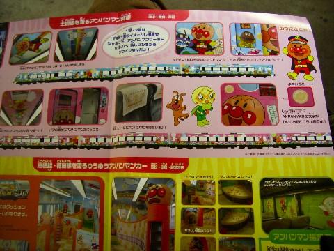 アンパンマン列車(JR四国の特急でアンパンマンの絵が描いてある編成)の図鑑になっているポスター