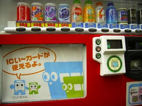 松山市内にある地元の伊予鉄道でしか使えないSUICAみたいなICカード「ICい〜かーど」が使える自動販売機