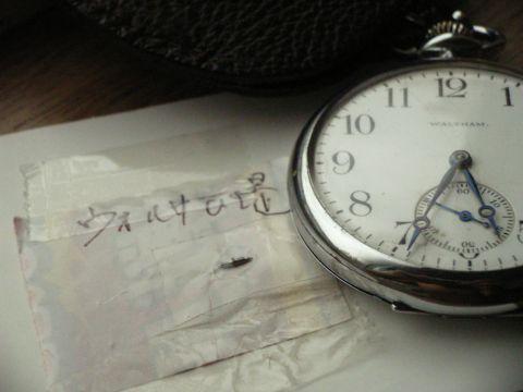 壊れていたWaltham(ウォルサム)の懐中時計の心棒
