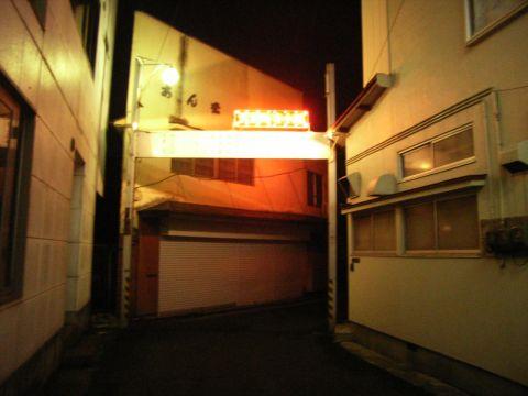 水沢駅前商店街の中の歓楽街