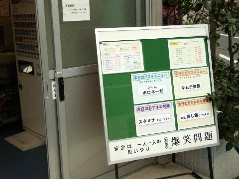 日本大学芸術学部の学生食堂に置かれた爆笑問題寄贈の看板