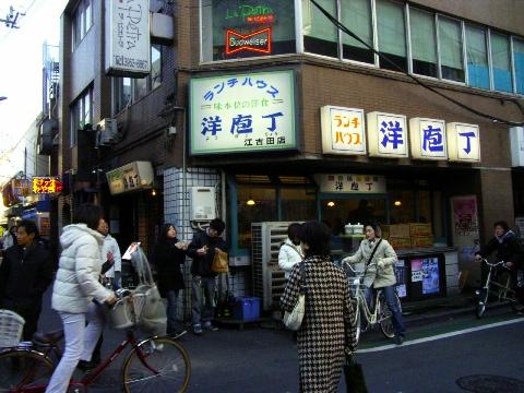江古田の日芸生御用達「洋包丁」