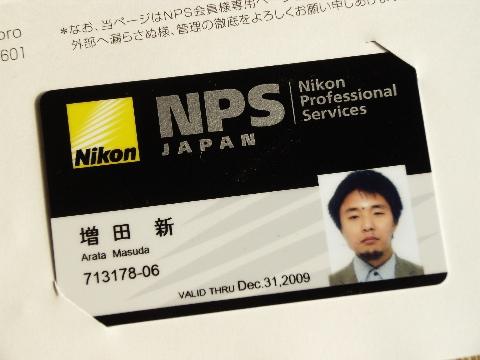 NPS会員証