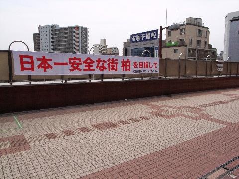 「日本一安全な街 柏」という駅前の横断幕