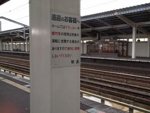 送迎のお客様へ ホームではクラッカーや爆竹等の使用は列車の運転に支障する場合がありますので絶対に使用しないでください。駅長