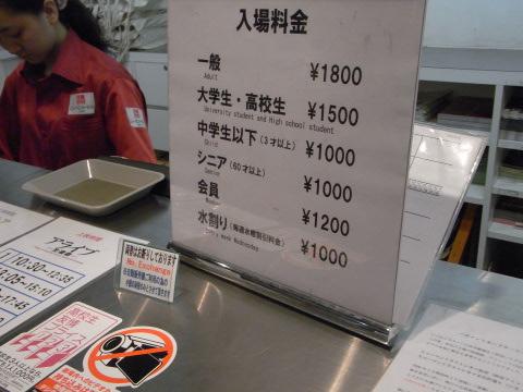 ヒューマントラストシネマ渋谷のチケット売り場「水割り」
