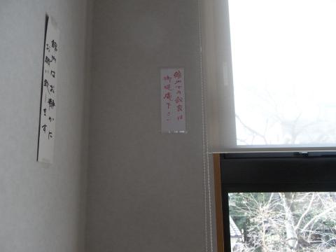 台東区立書道博物館内の張り紙