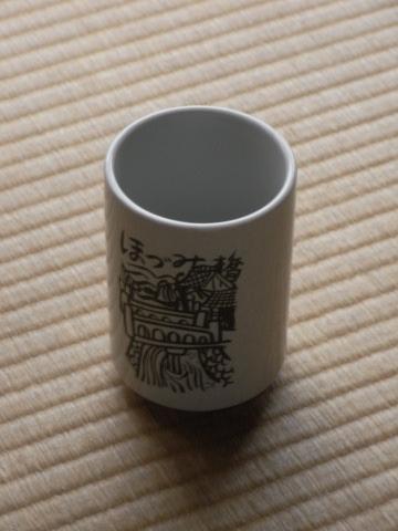 ほづみ亭の湯呑み茶碗