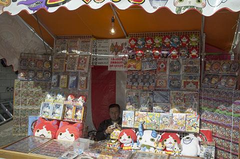 千葉県栄町の酉の市 妖怪ウォッチの品を売る的屋