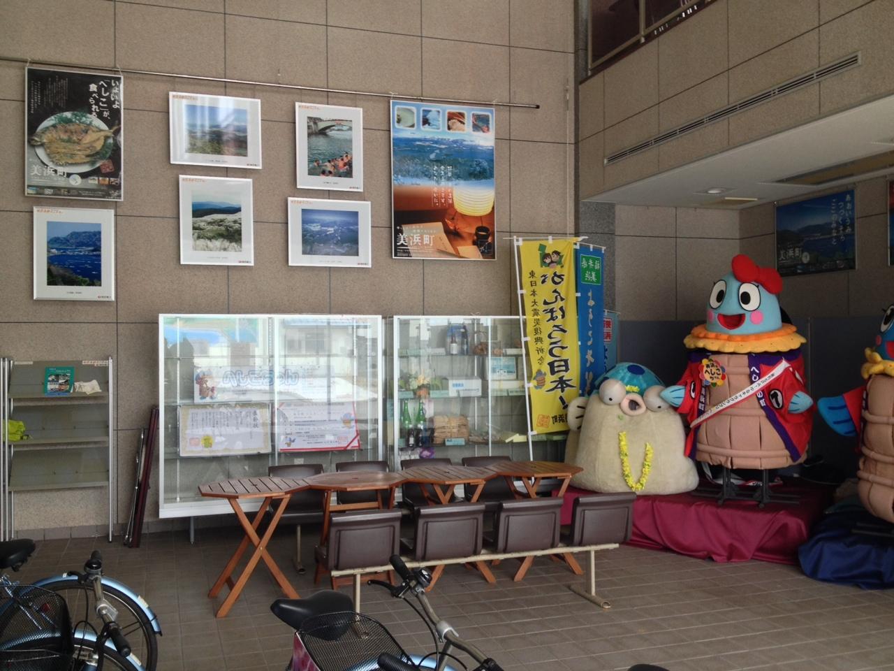 美浜駅の美浜町観光センター